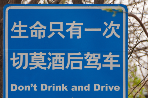Spot Bad Translation, Win Prize: Beijing Taps Public to Improve Bilingual Signage